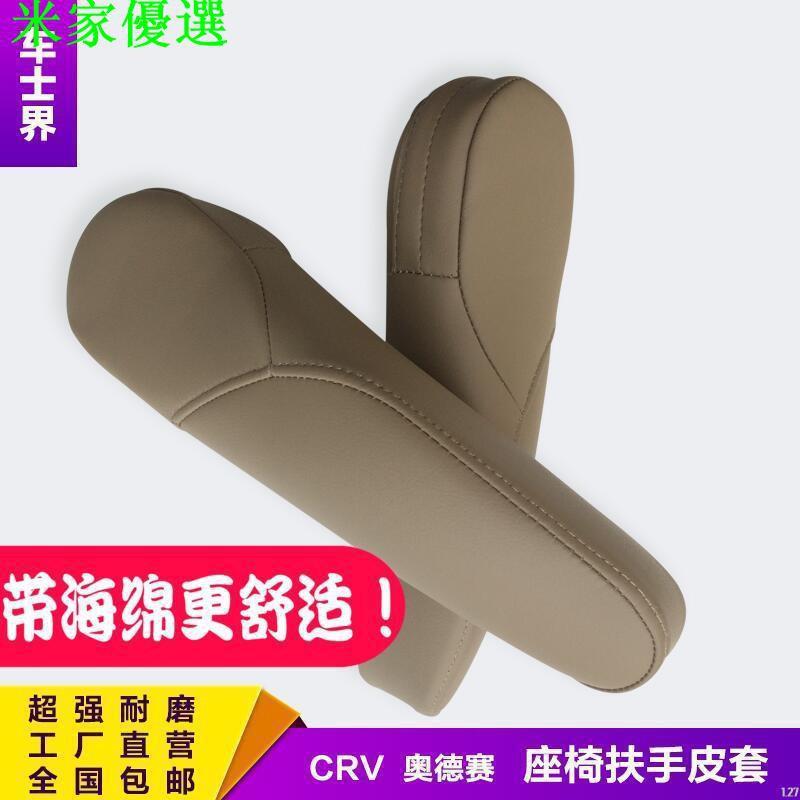 ✪現貨✪帶8mm海綿! 老款本田CRV/奧德賽 優質真超纖扶手皮/扶手套 crv10