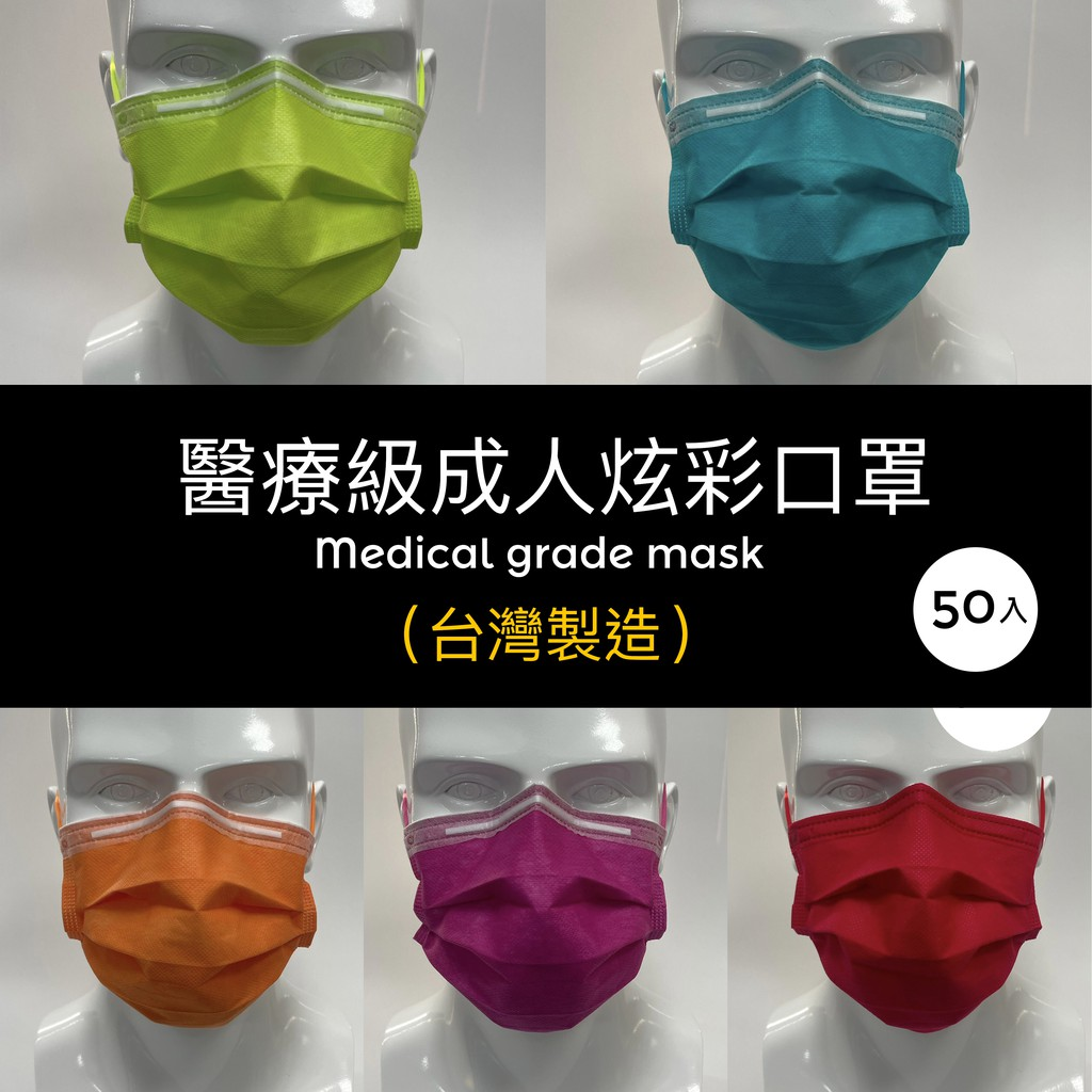 [真豪口罩]現貨出清價 酒紅色~保證醫療級醫用口罩成人炫彩平面50片~雙鋼印MD~立即出貨~台灣製造國家隊匠心口罩友你