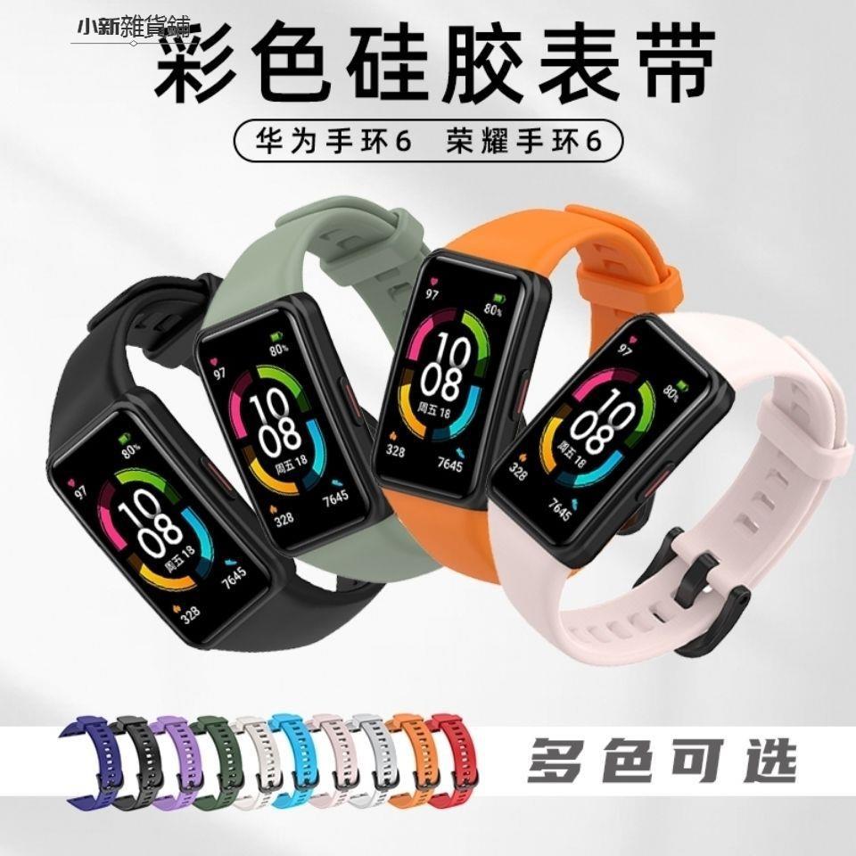 華為手環6表帶 智能運動手環表帶6NFC版腕帶榮耀手環6表帶【小新雜貨鋪】