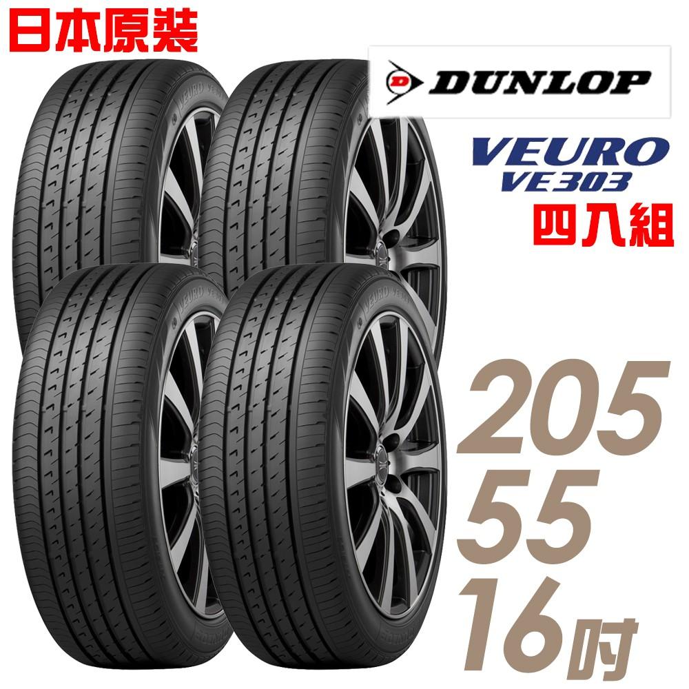 【登祿普】日本原裝 VE303 舒適寧靜輪胎_四入組_205/55/16(車麗屋)
