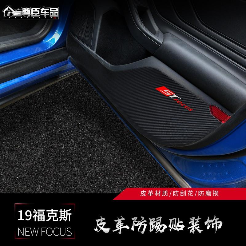 19/20 Focus 4D Focus 5D MK4改裝車門防踢防刮防撞碳纖膜MK4 ST Line用車門防踢