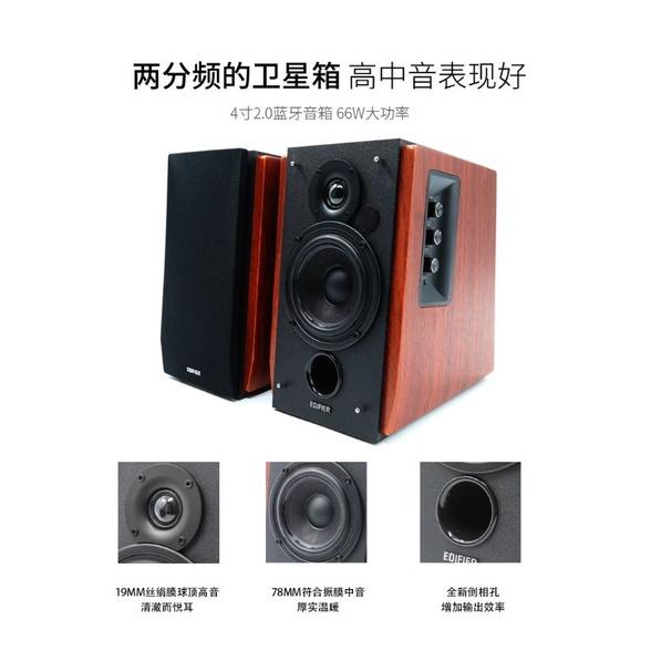 台灣 現貨 下單寄出 EDIFIER 漫步者 R1700BT HIFI 2.0 藍芽 音響 重低音 電視 遙控 平行輸入