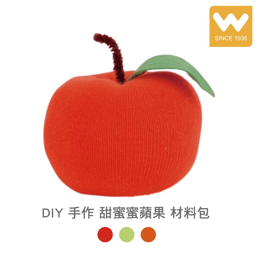 【W 襪品】DIY 手作 甜蜜蜜蘋果 材料包