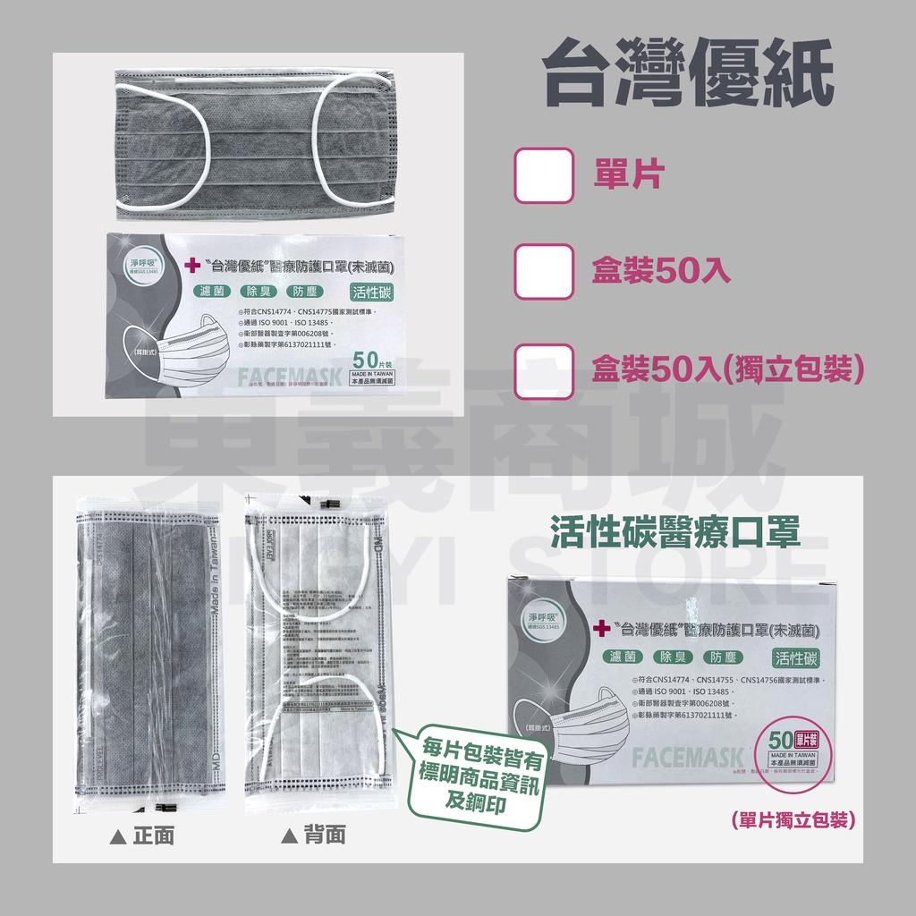 台灣優紙★活性碳醫療口罩 (盒裝50入)【現貨速出】開立電子發票