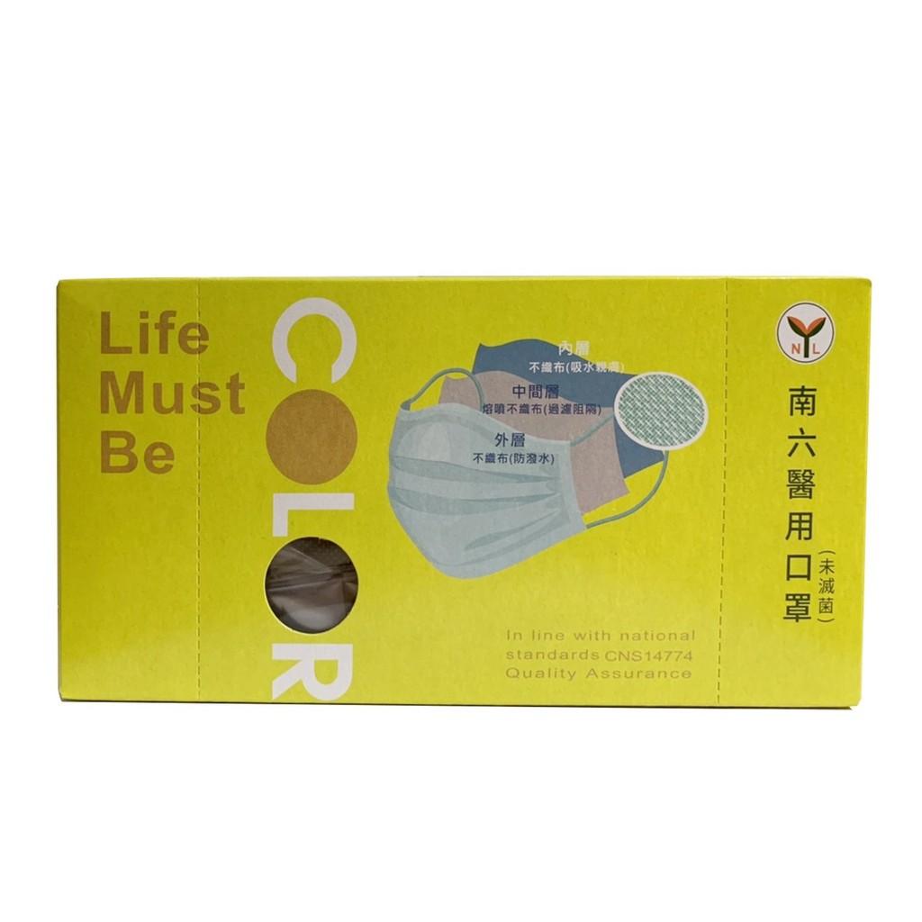 南六醫用口罩 醫療口罩 雙鋼印MD醫療級 公司貨 50入/盒 蝦皮24h 預購賣場