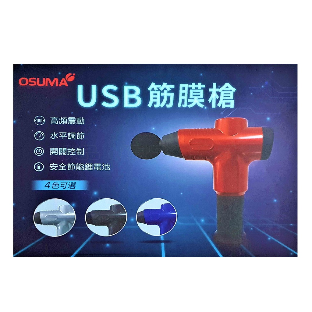 (附發票)OSUMA USB 筋膜震動按摩槍 OS-2006NHU