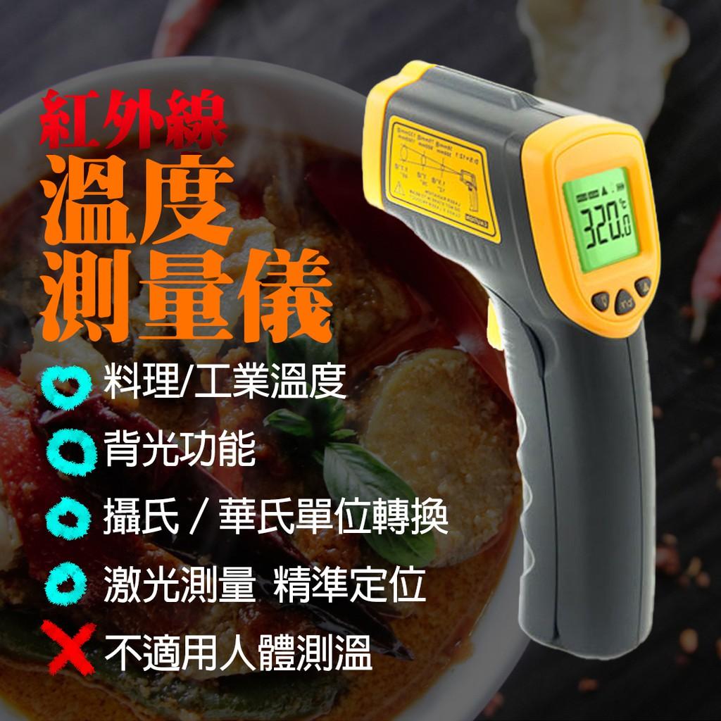 希瑪AR320 槍型紅外線測溫槍 測溫儀 感應式紅外線溫度計 非接觸式 手持 油溫水溫冷氣 工業食品用