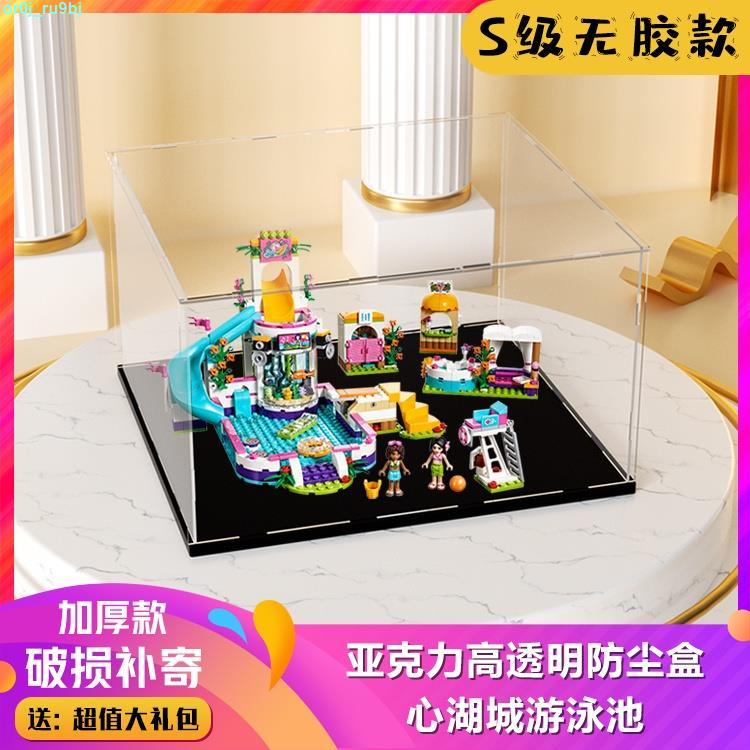 新品~☍◇◘亞克力防塵盒適用樂高41313 心湖城游泳池積木玩具模型展示盒罩
