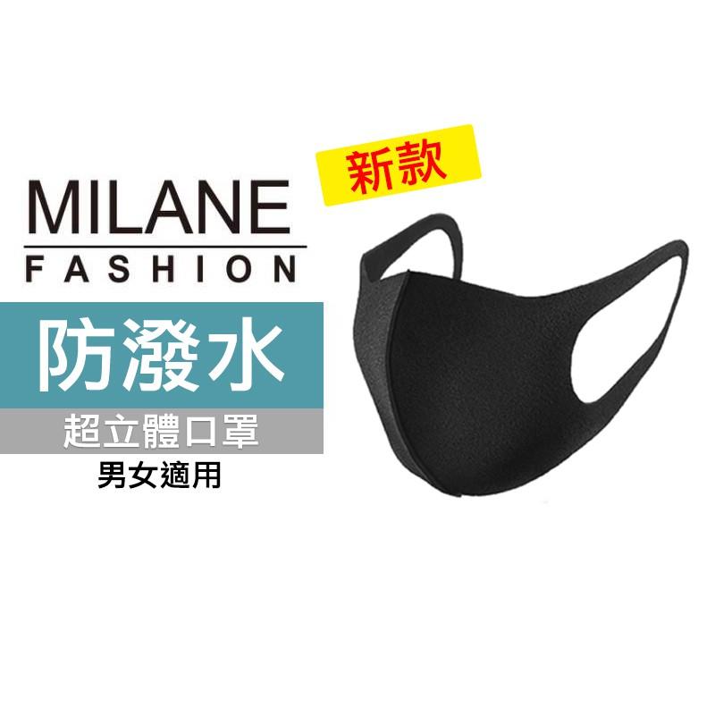 米蘭時尚 新款超立體口罩FM001 防潑水口罩 男女適用 一枚入 台灣製 可水洗 加倍防護 拒絕髒空氣 精緻車縫 純黑色
