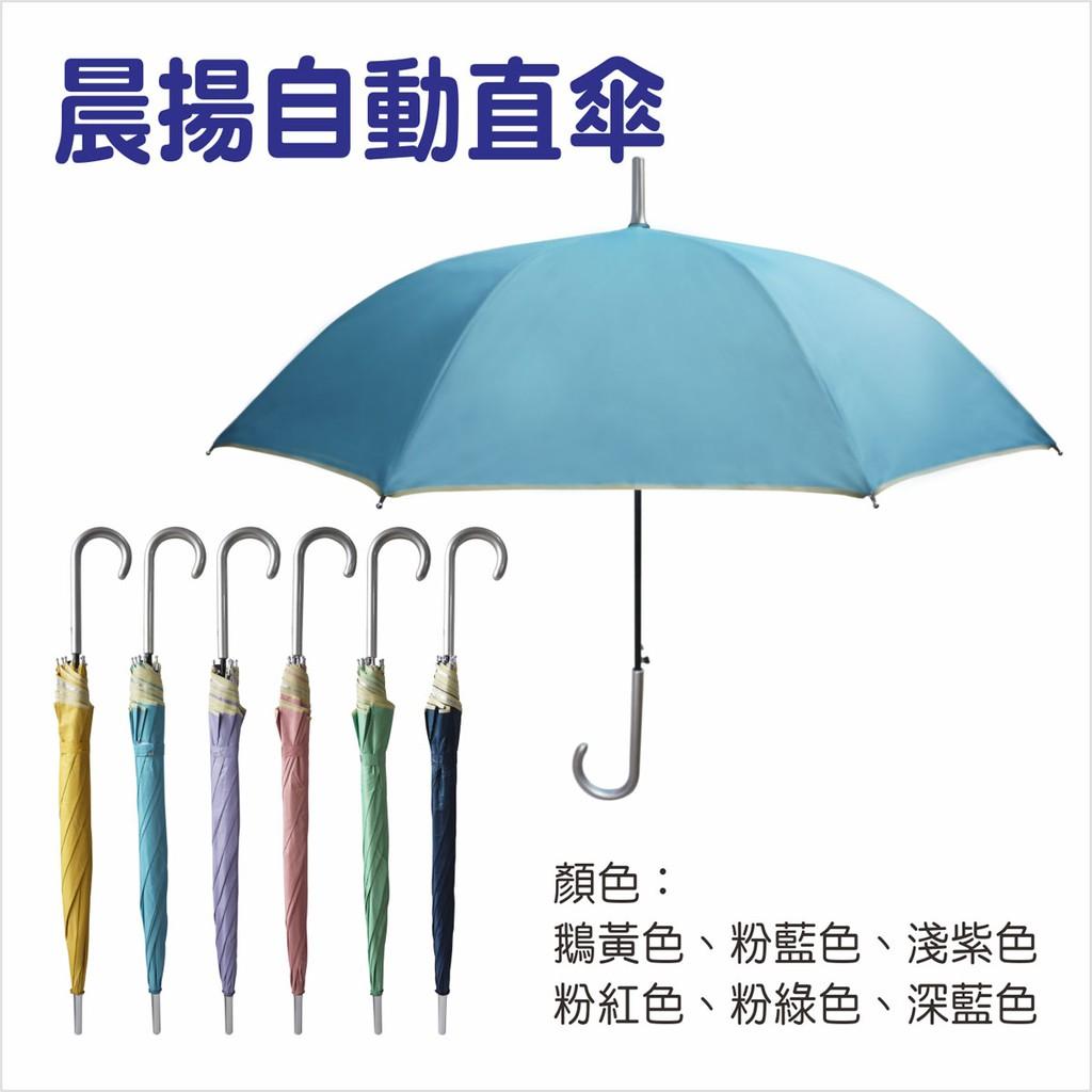晨揚直骨自動傘-混款 x3入團購組 【康是美】