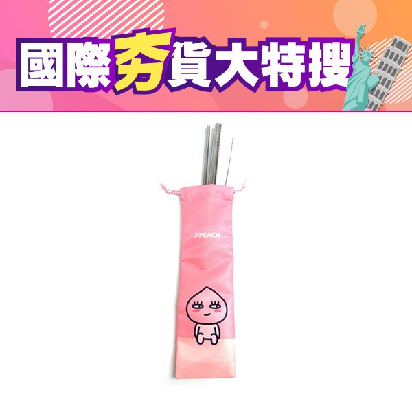 Kakao Friends_Apeach不鏽鋼吸管 (組)錠【康是美】