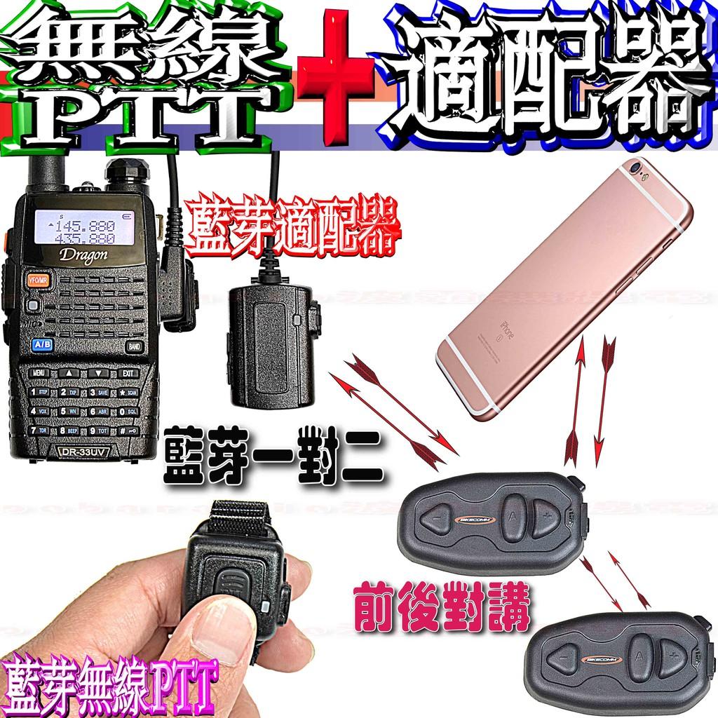 ☆波霸無線電☆雙頻對講機+藍芽適配器+無線PTT 可同時連接無線電+行動電話 對講機無線藍芽PTT 藍芽耳機 無線PTT
