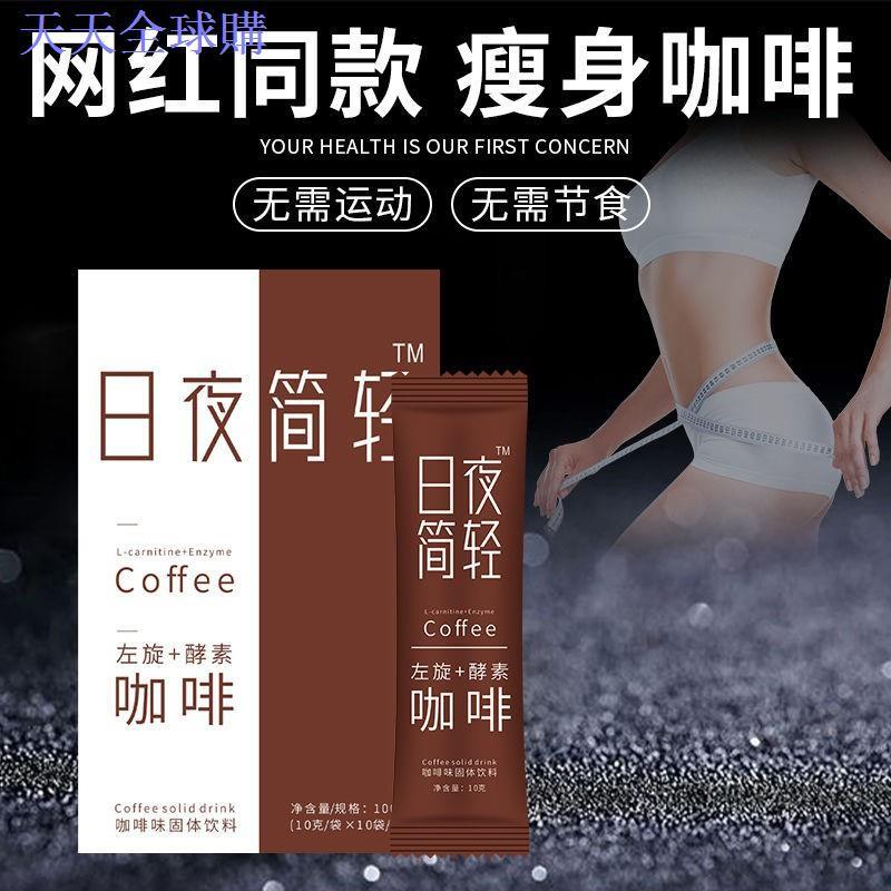 ☾◄【日夜簡輕】左旋肉堿酵素咖啡 代餐燃脂黑咖啡 排油瘦身 瘦腿 減大肚子神器  ~天天全球購