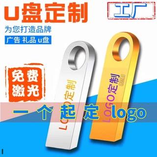 【台灣出貨】隨身碟定制 LOGO商務刻字批發usb3.0 金屬隨身碟創意 禮品USB 8g 16g 桃園市