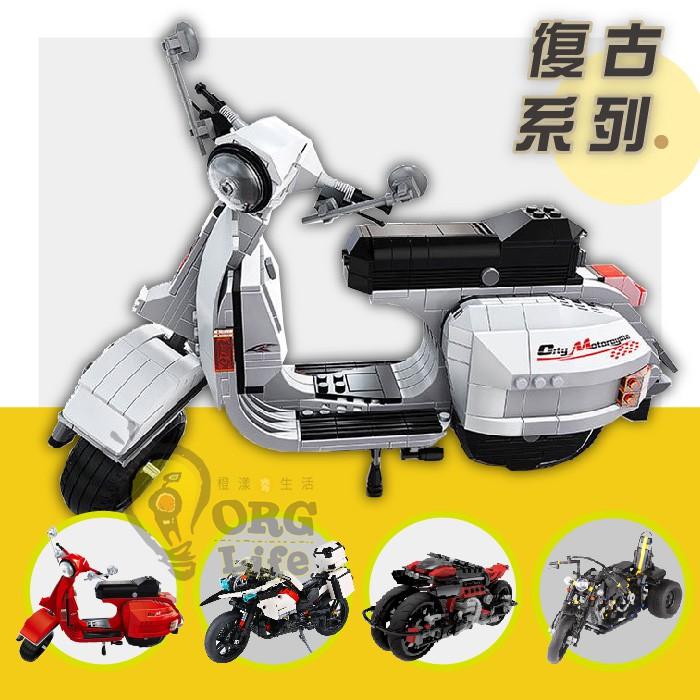 《SD1945》現貨~收藏 積木 摩托車 偉士牌 哈雷 巡邏警車 積木 小綿羊 交換禮物 兒童小孩 禮物玩具 野狼