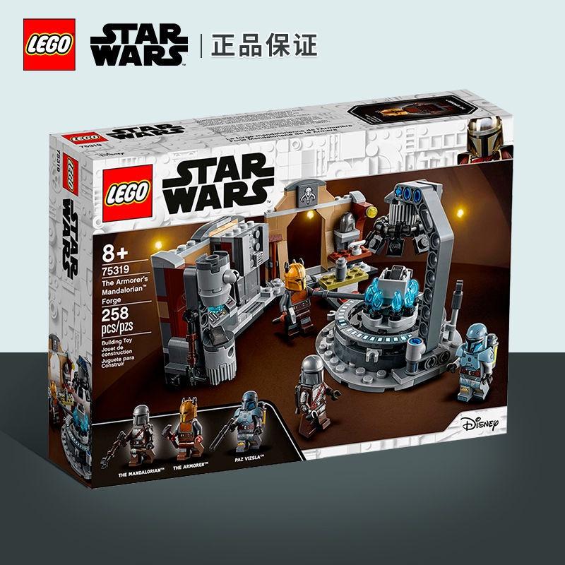 【正品保證】LEGO/樂高積木星球大戰75319曼達洛人鍛造車間玩具