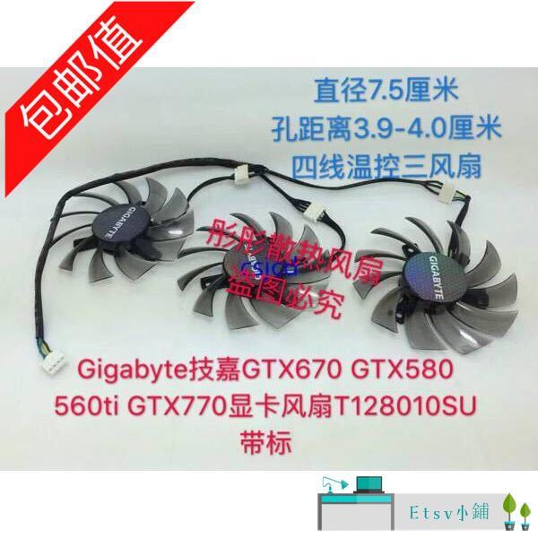 【熱銷推薦】技嘉GTX780 GTX770 GTX760 GTX680等顯卡風扇 T128010SU 0.35A