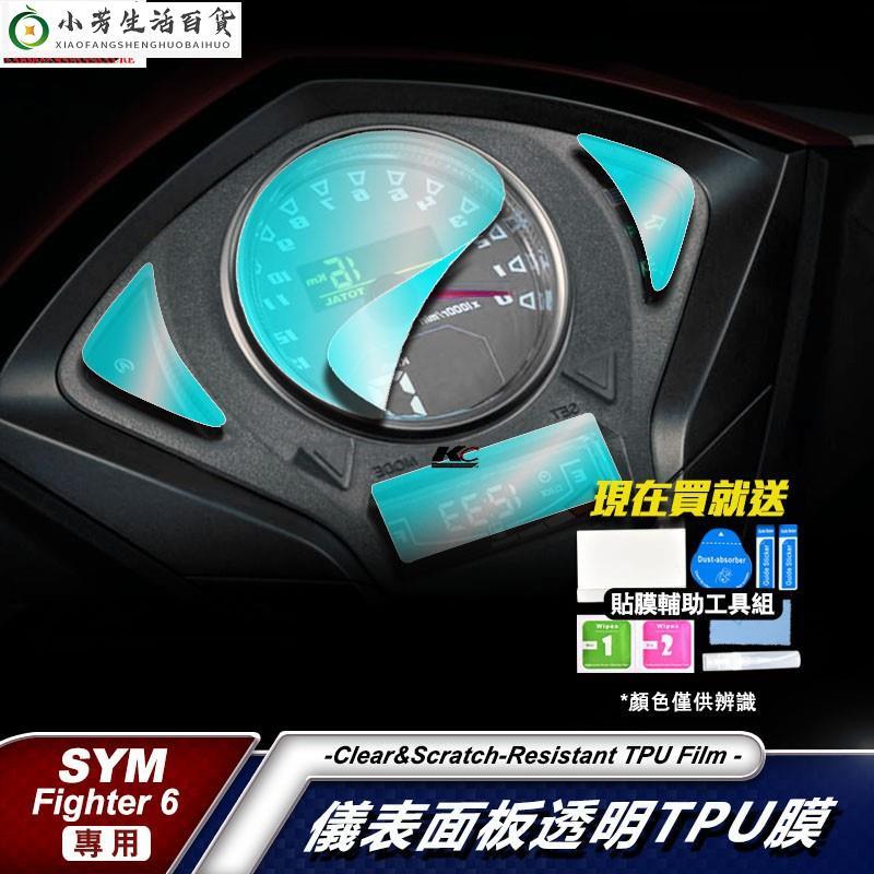小芳生活百貨車 SYM 三陽 六代 Fighter 150 ABS 6 儀表貼 TPU 犀牛盾 膜 貼膜 碼表膜
