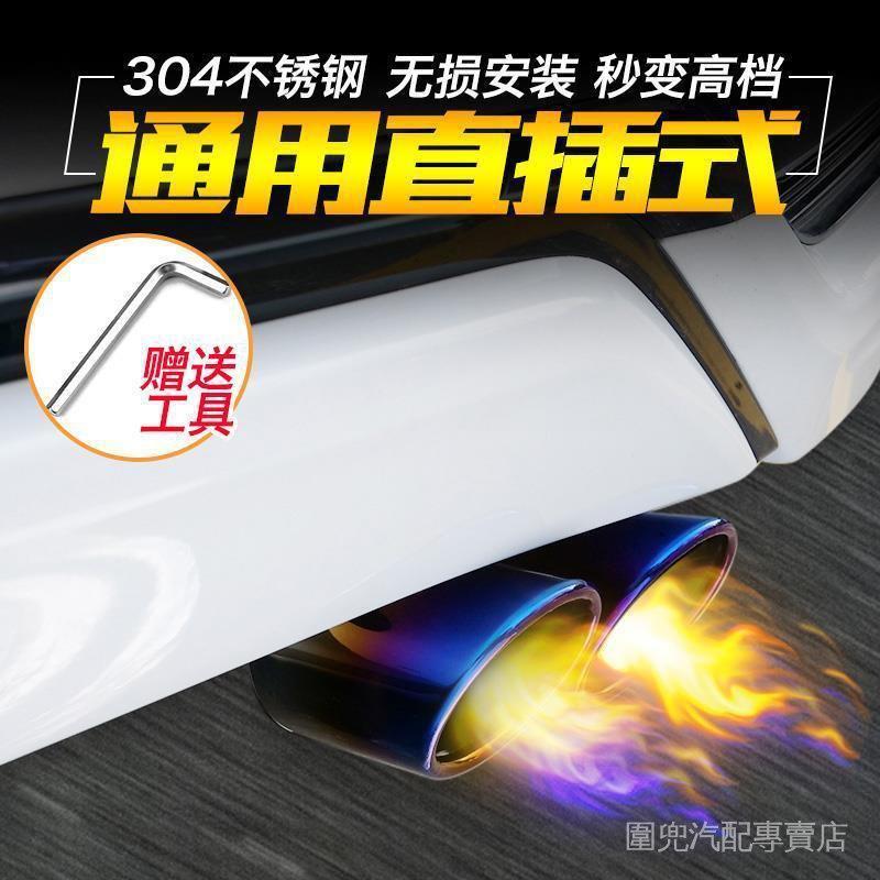 現貨汽車尾喉排氣管尾端尾喉尾飾管通用排氣不銹鋼尾氣罩排氣筒響尾器排氣管消音塞改裝