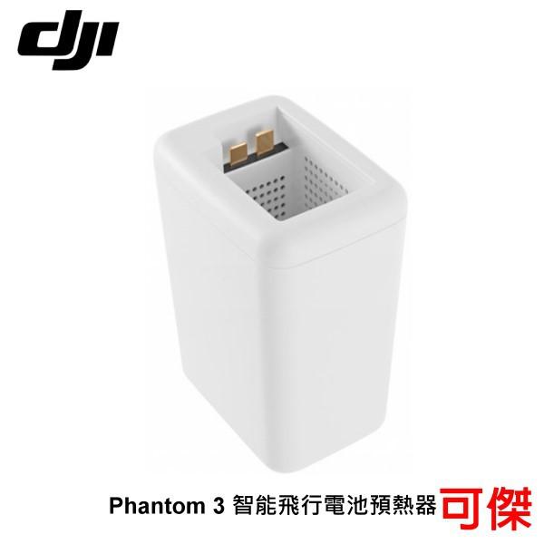 DJI Phantom3 智能飛行電池預熱器 空拍機 電池 提升低溫中電池性能 達到最佳狀態 公司貨
