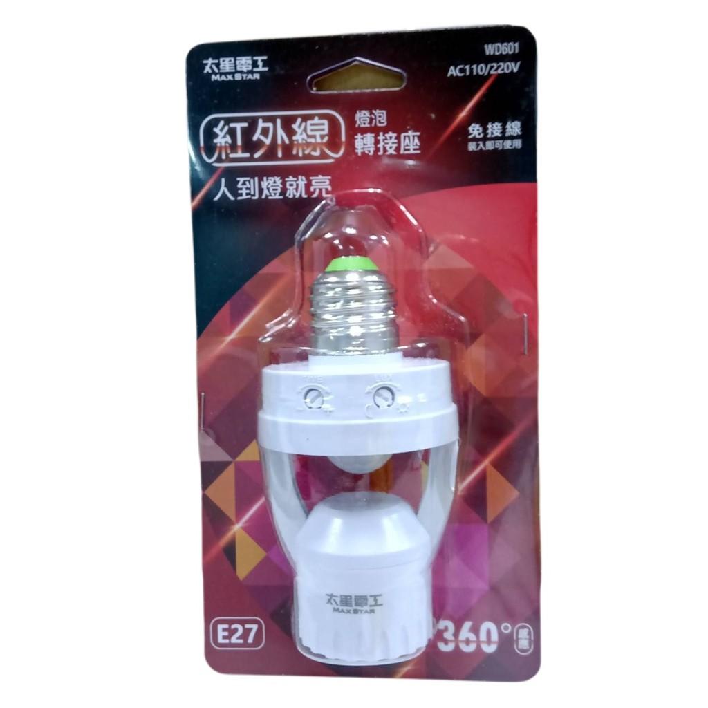 太星電工紅外線燈泡轉接座  【大潤發】
