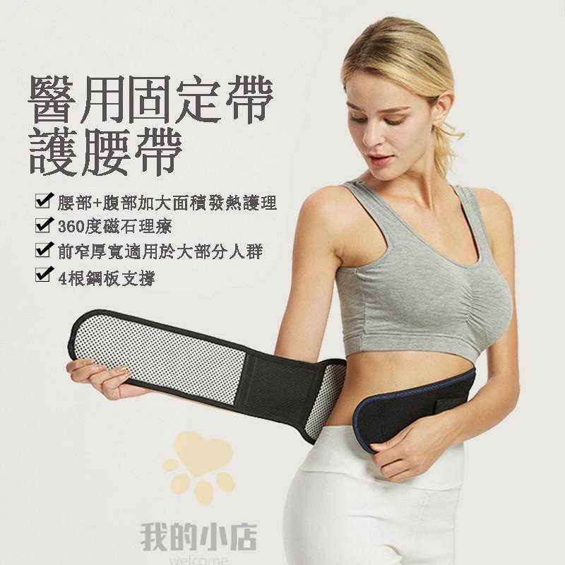 醫療用護腰帶腰椎腰間盤突出腰肌勞損腰托自發熱保暖腰圍男女士腹部保暖護腰帶腰椎護理帶
