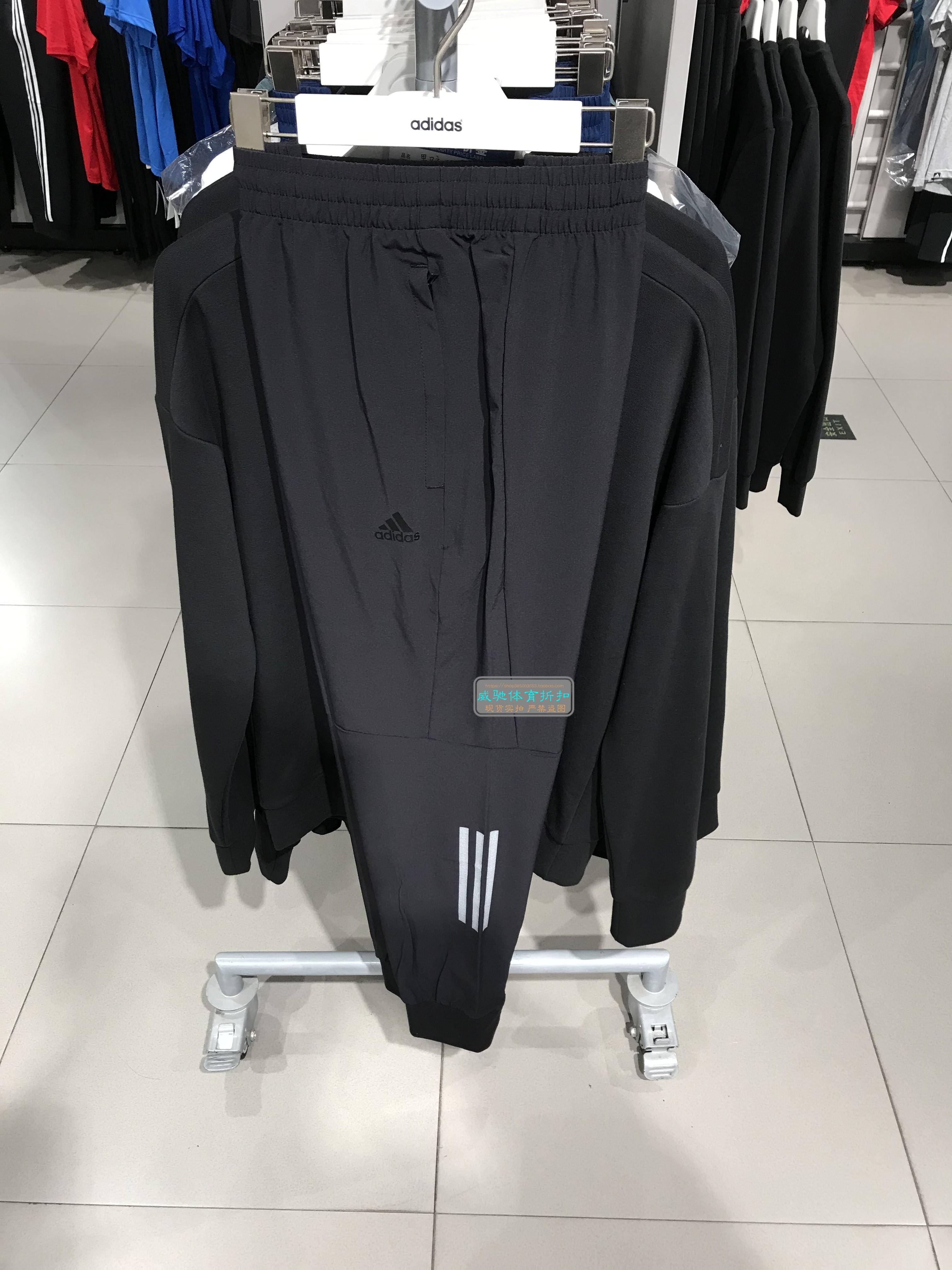 Adidas阿迪达斯愛迪達男裤春季运动休闲速干收口小脚长裤 EH3771 EH3772