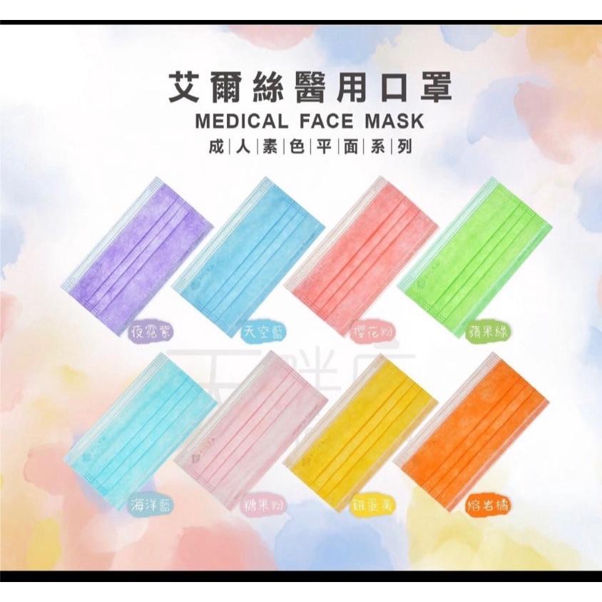 😷艾爾絲 雙鋼印 成人醫療口罩  (天空藍/鳳梨黃/蘋果綠/糖果粉/熔岩橘/夜霓紫/海洋藍)🇹🇼台灣製 便宜