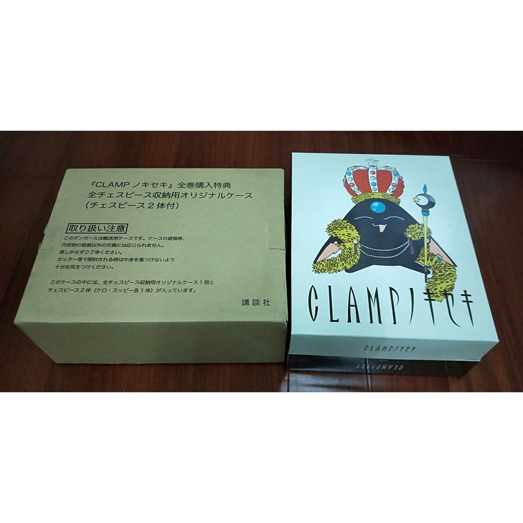 CLAMP 奇蹟&軌跡 特典 西洋棋收藏盒 附特別版西洋棋 小可&斯皮咩  絕版逸品