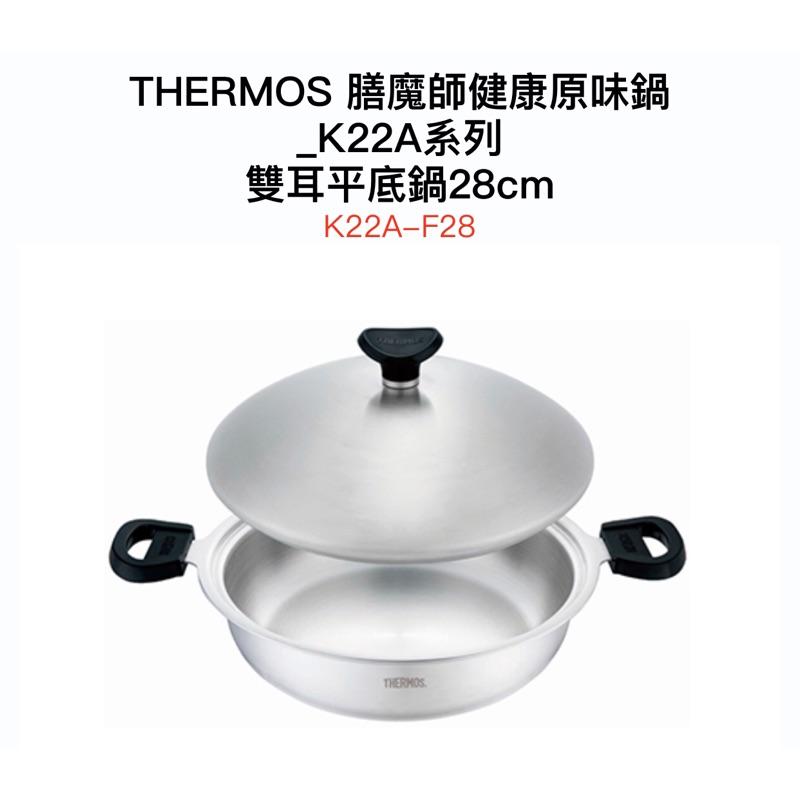 THERMOS膳魔師 K22A-F28 健康原味鍋 雙耳平底鍋28cm 316不鏽鋼鍋油炸鍋/炒菜鍋/火鍋