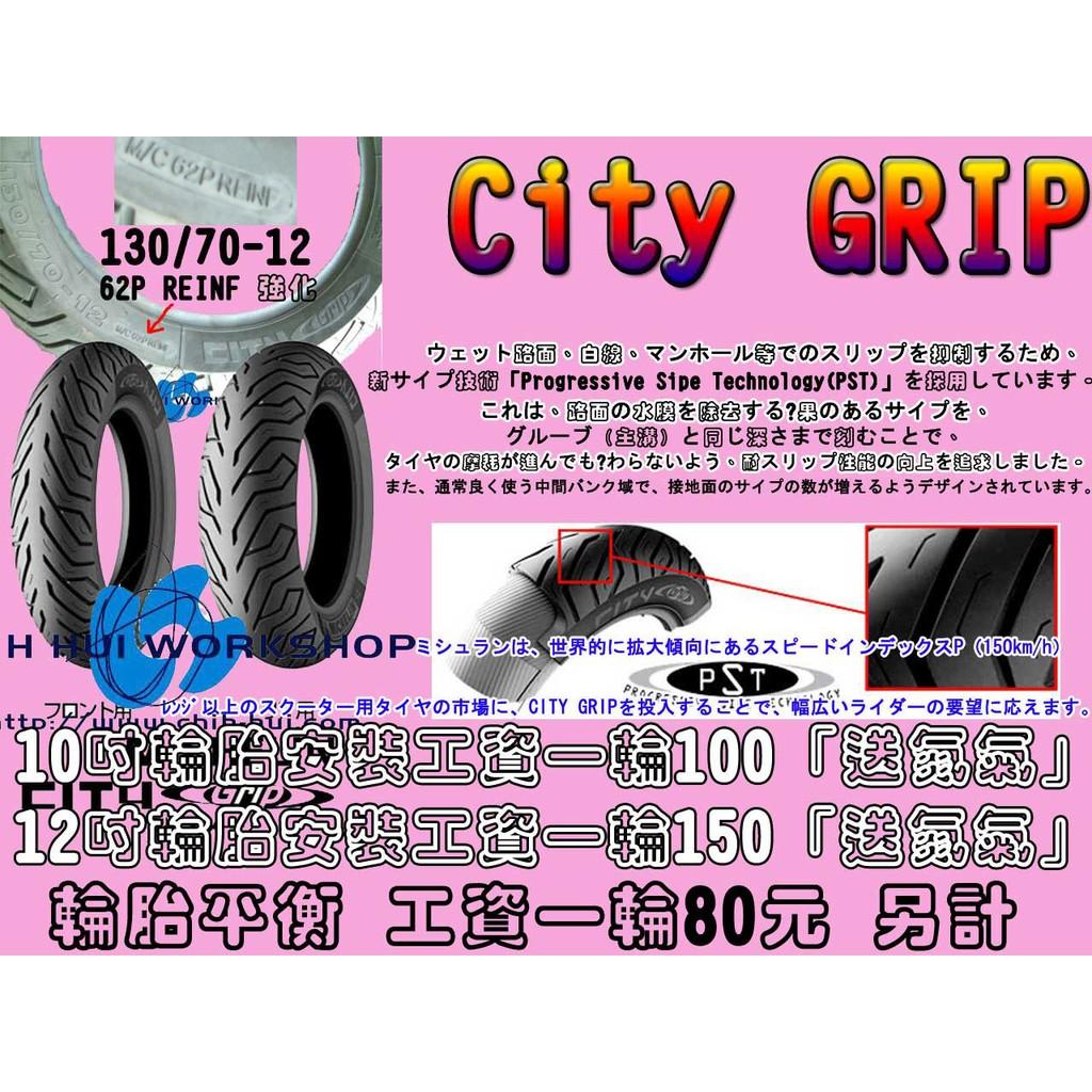 ☆三重☆米其林輪胎 CITY GRIP 120/70-12 【1600元】