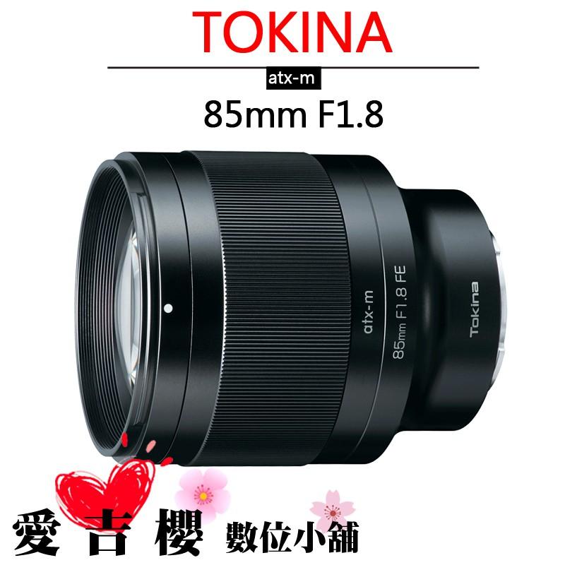 Tokina atx-m 85mm F1.8 FE FOR Sony E-Mount 公司貨 全新 定焦 分期 現貨