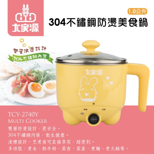 【大家源】304不鏽鋼雙層防燙美食鍋-甜心兔兔 TCY-2740Y~可店到店喔
