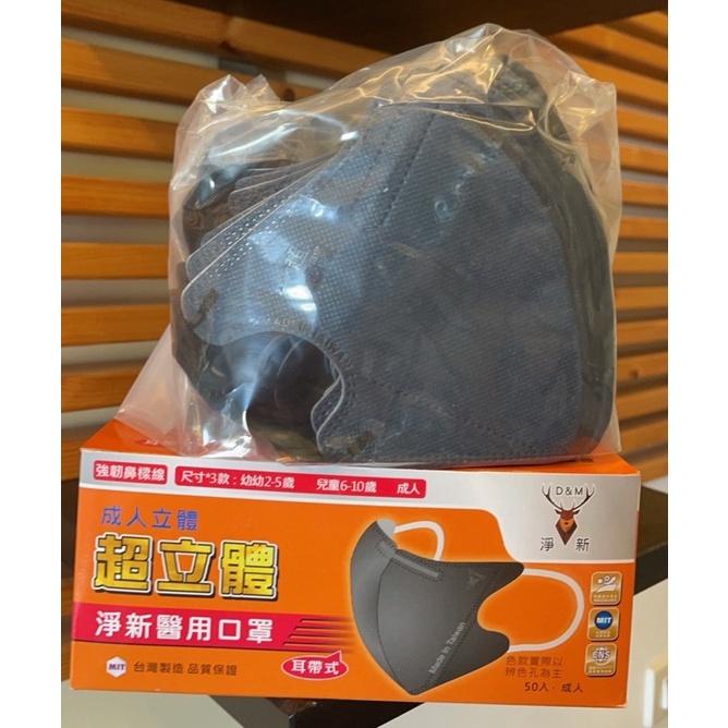 台灣淨新立體口罩 鐵灰藍口罩 50入