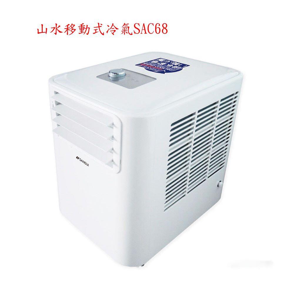 SANSUI 山水移動式空調冷氣SAC68 除溼 露營 居家耗電量超級低 德晉