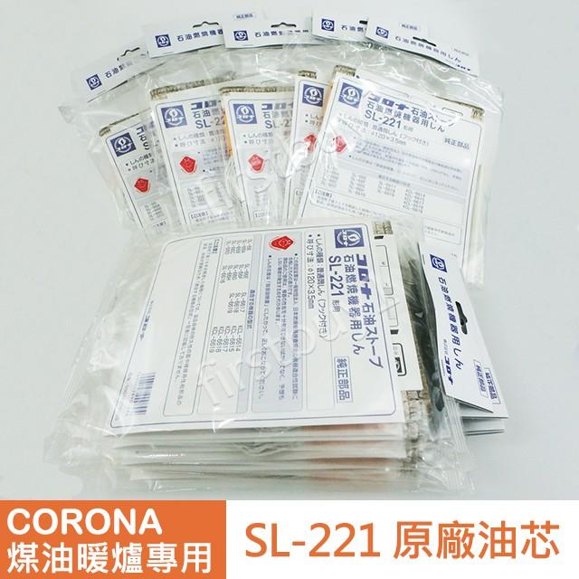 【優選】CORONA SL-221 煤油暖爐 油芯 現貨 替換配件 6618 6619 6620 SL-66系列專用