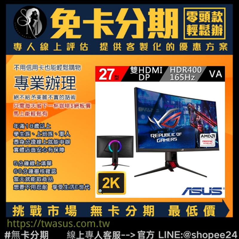 【ASUS 華碩】ROG Strix XG27WQ HDR 27吋 165Hz曲面電競螢幕 無卡分期/免卡/分期線上申辦