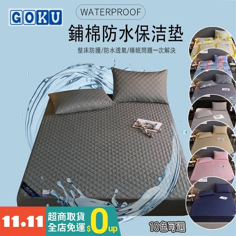 防水保潔墊 隔尿墊 防水鋪棉床包保潔墊 嬰兒老人隔尿墊 席夢思防水防塵床罩保護套 單人 標準雙人 加大雙人