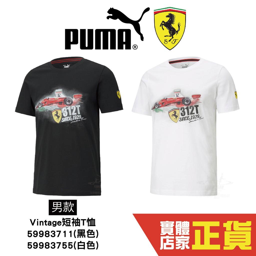 Puma Ferrari 男 黑 白 短袖 上衣 聯名 棉T 法拉利 運動 休閒 F1賽車 59983711 55 歐規