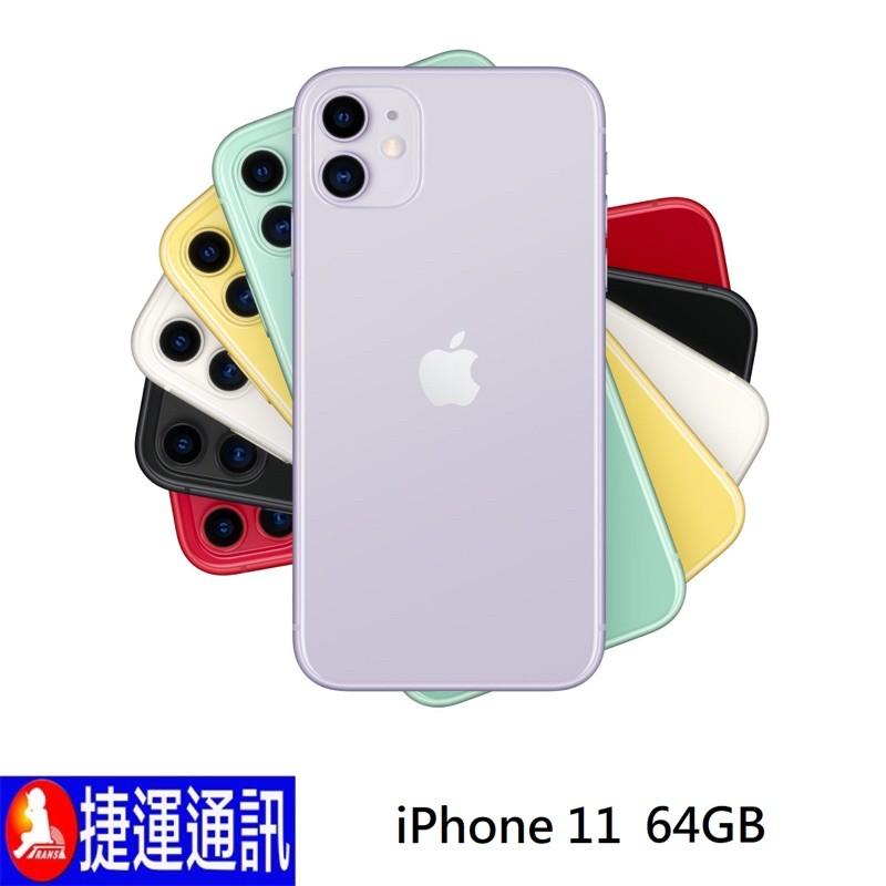 Apple iPhone 11 64G全新公司貨新包裝 黑/白/紅/綠/紫/黃 現貨快速寄出