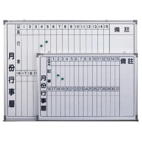 【行事曆磁性白板】90cm*120cm  高密度行事曆單磁白板/高級行事曆單磁白板 (3尺×4尺)HM304