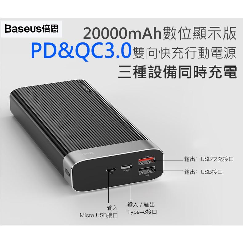 【倍思Baseus-現貨】PD/QC3.0 18W雙向快充行動電源 20000mAh