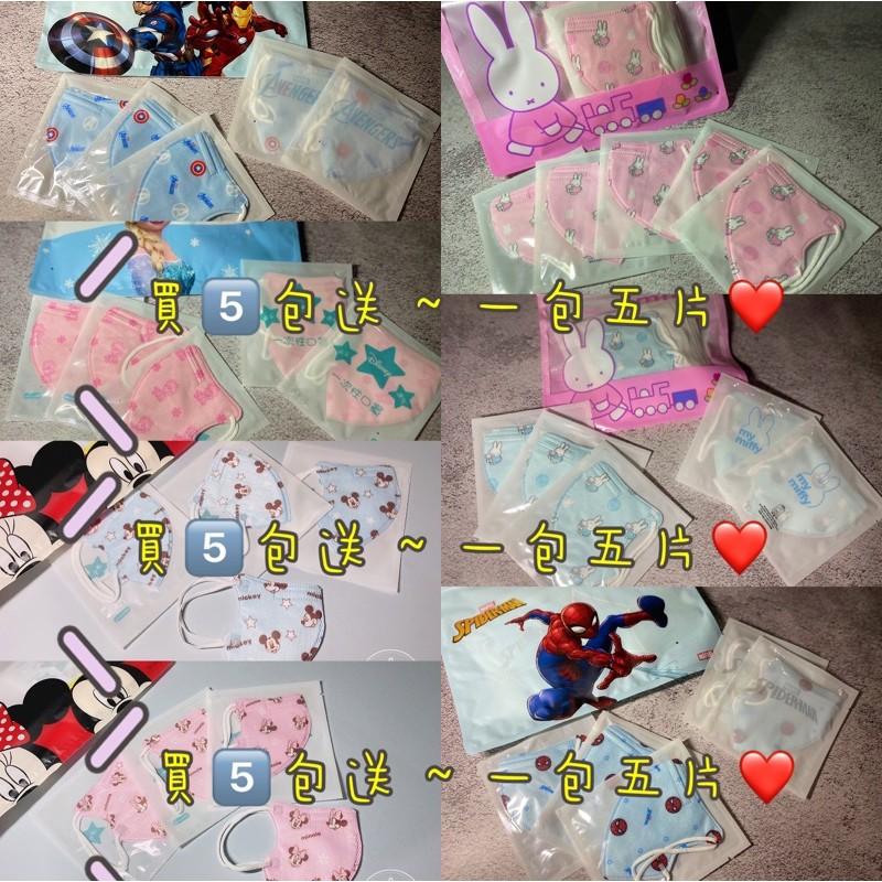 愛紗,蜘蛛人,米奇米妮正版❤️迪士尼一次性口罩!!立體兒童口罩,幼幼口罩,全蝦皮最低價~(非醫療)