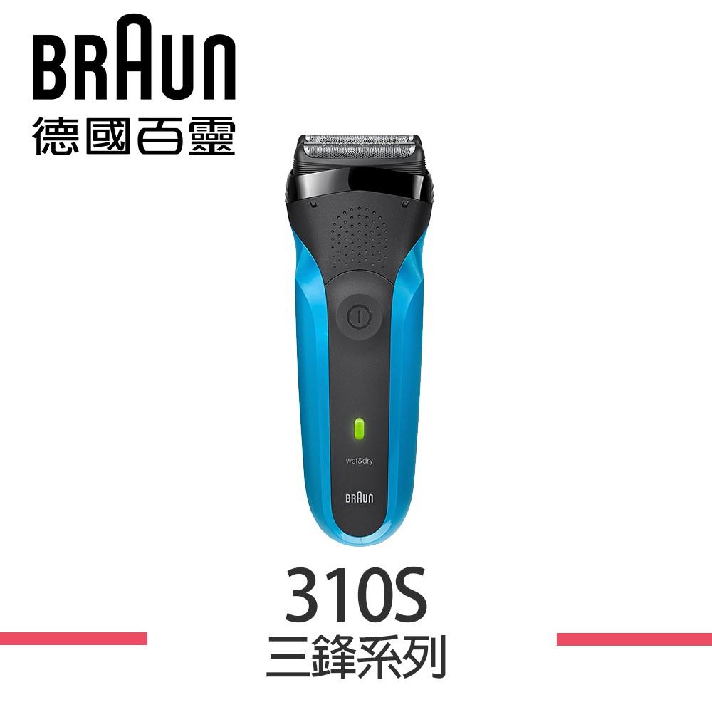 【德國百靈 BRAUN】310s 三鋒系列電鬍刀