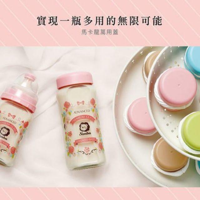 全新【小獅王辛巴】蘿蔓晶鑽寬口葫蘆玻璃小奶瓶萬用蓋 粉紅色 另有奶瓶