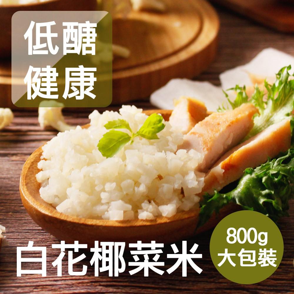 【ESTAR】低醣鮮凍花椰菜米 (800g/包)