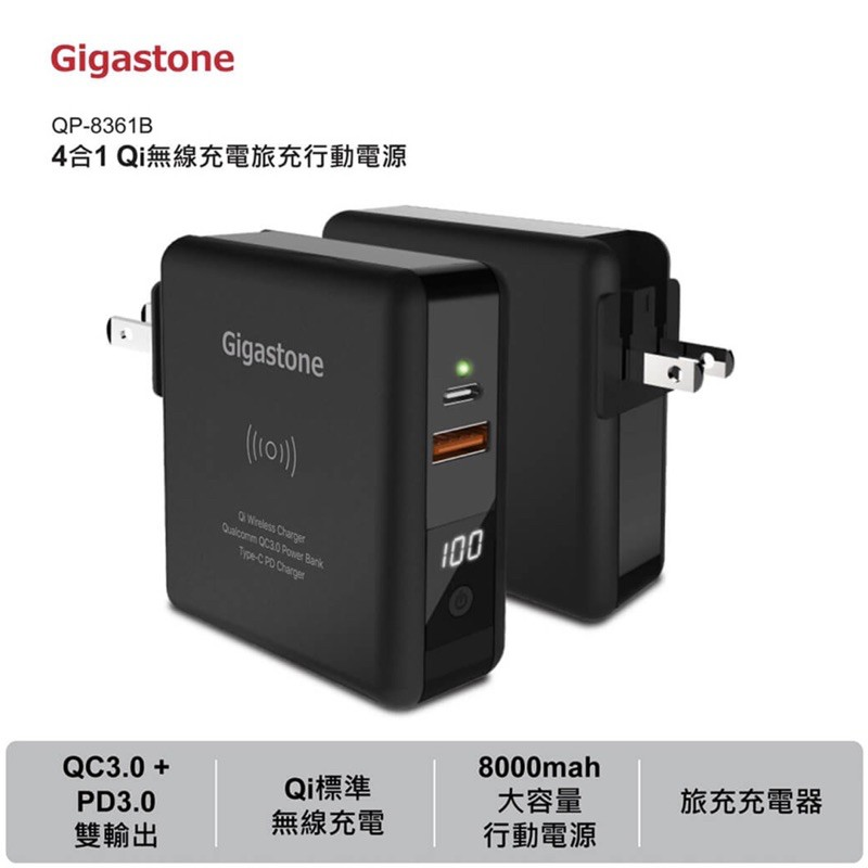 Gigastone QP-8361B 三合一高速充電器 現貨快速寄出