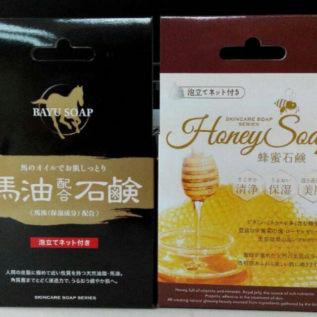 【嘟嘟小鋪】馬油美肌香皀 / 蜂蜜美肌皂(日本製)