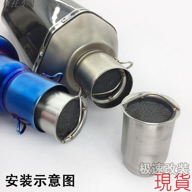 雪狼機車 機車 排氣管消聲器 消音塞 排氣管回壓芯 靜音(改后聲音低沉渾厚)
