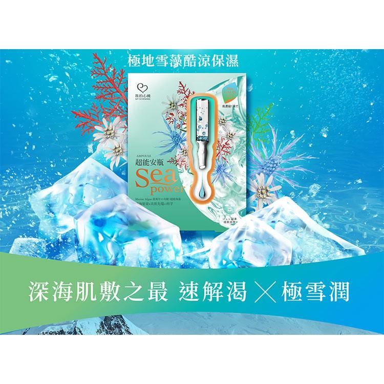 【CENSSHOP】我的心機 / 超能安瓶極地雪藻酷涼保濕面膜 / 4入(盒)